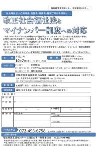 改正社会福祉法セミナー H27.10